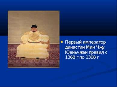 Первый император династии Мин Чжу Юаньчжан правил с 1368 г по 1398 г