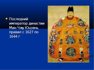 Последний император династии Мин Чжу Юцзянь правил с 1627 по 1644 г
