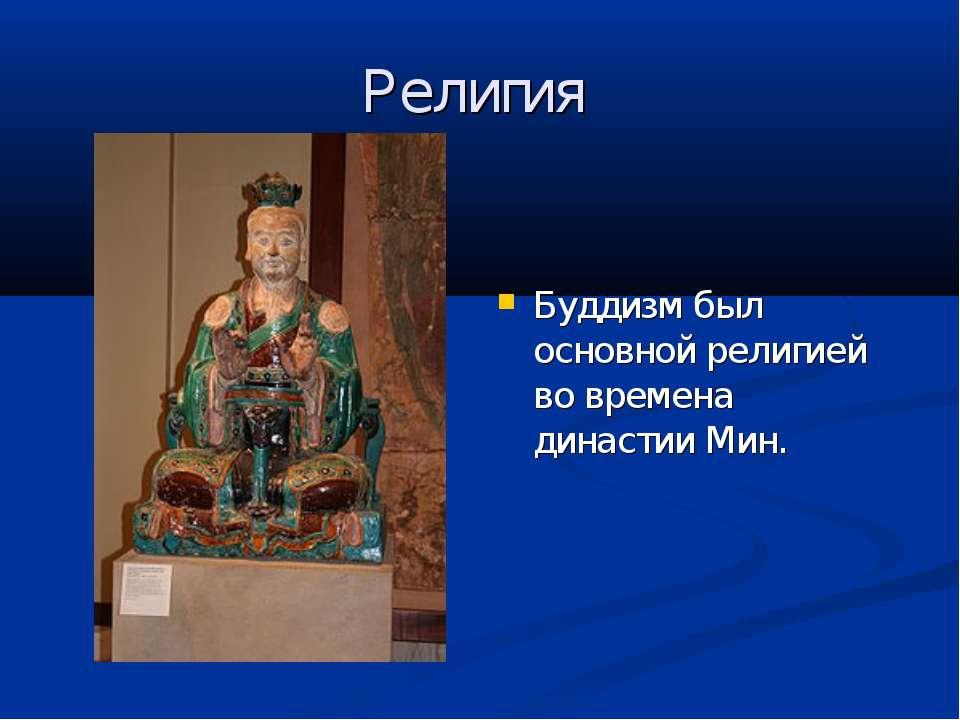 Религия Буддизм был основной религией во времена династии Мин.