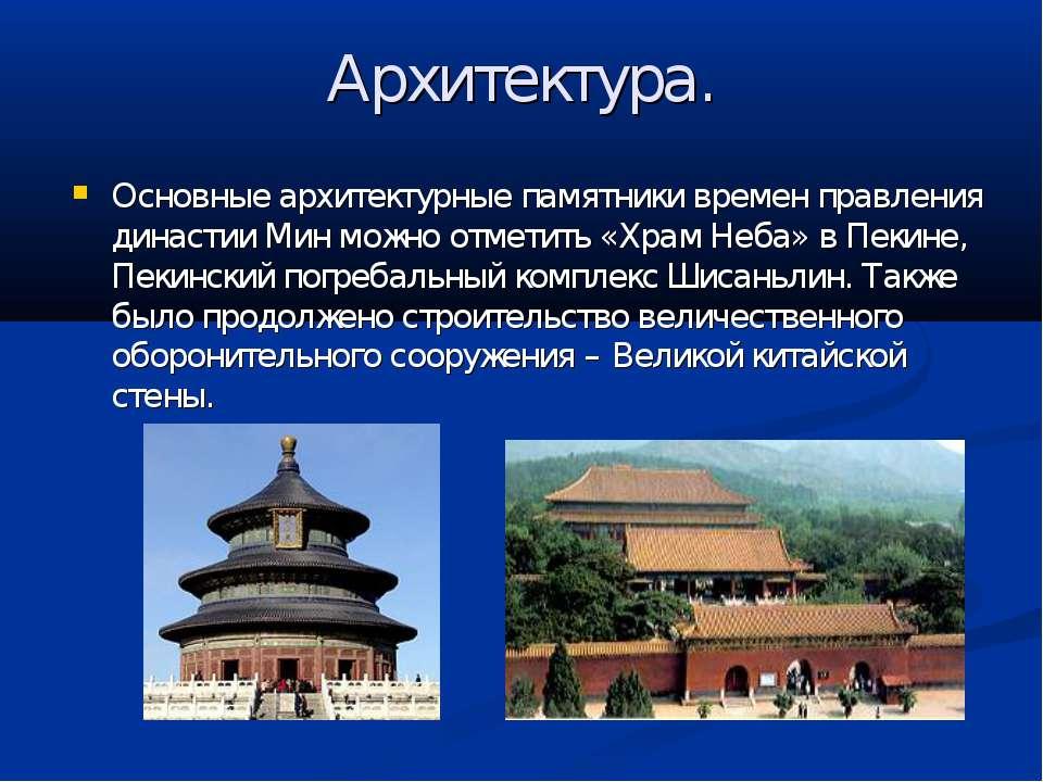 Архитектура. Основные архитектурные памятники времен правления династии Мин м...