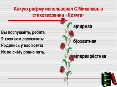 Какую рифму использовал С.Михалков в стихотворении «Котята» Вы послушайте, ре...