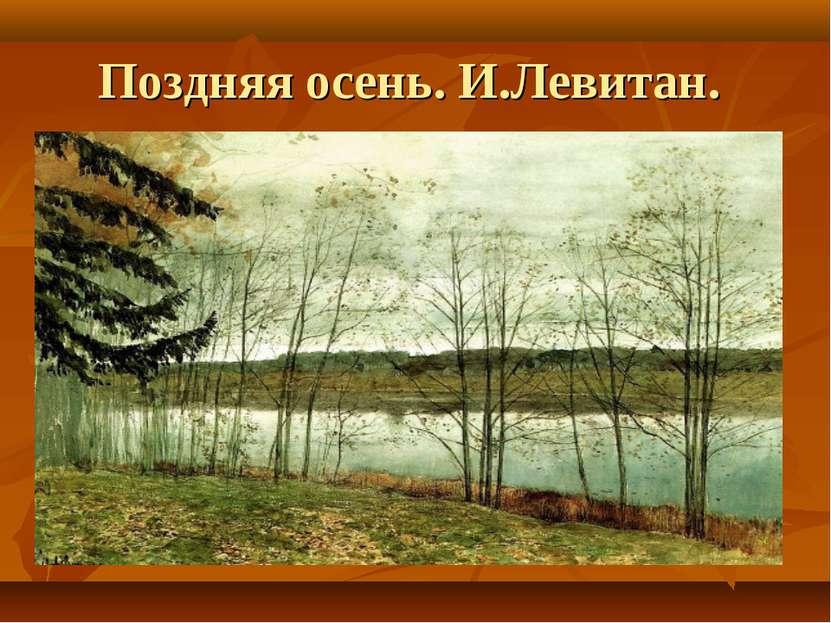 Поздняя осень. И.Левитан.