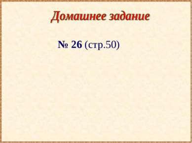 № 26 (стр.50)