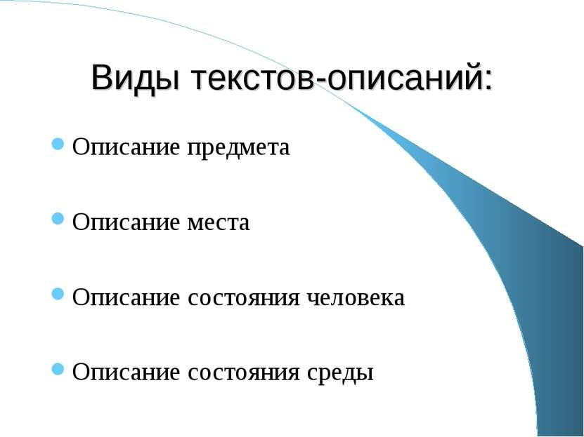 Виды текстов-описаний: Описание предмета Описание места Описание состояния че...