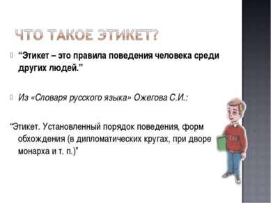 """""""Этикет – это правила поведения человека среди других людей."""" Из «Словаря рус..."""
