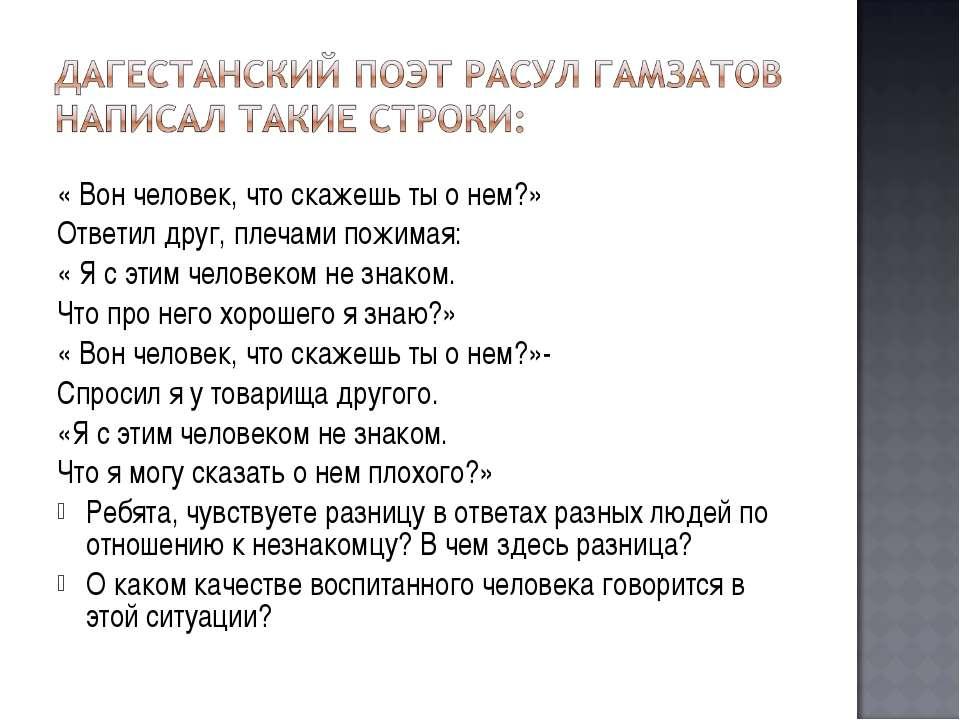 « Вон человек, что скажешь ты о нем?» Ответил друг, плечами пожимая: « Я с эт...