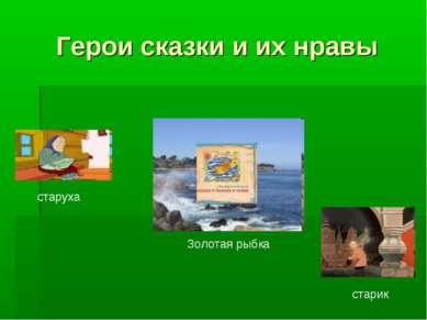 Герои сказки и их нравы старуха старик Золотая рыбка