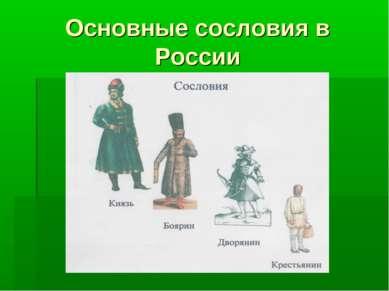 Основные сословия в России