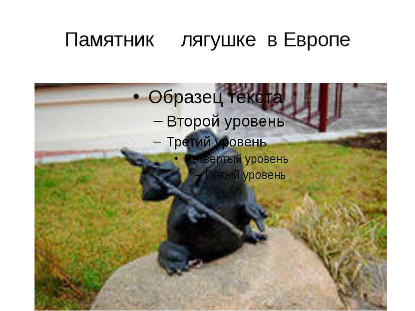 Памятник лягушке в Европе