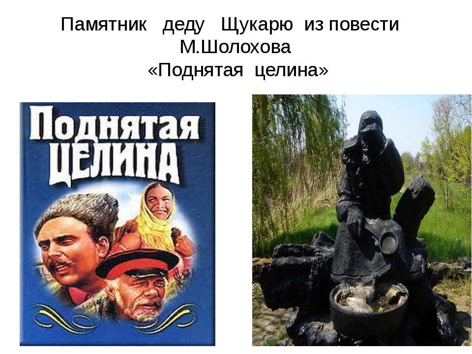 Памятник деду Щукарю из повести М.Шолохова «Поднятая целина»