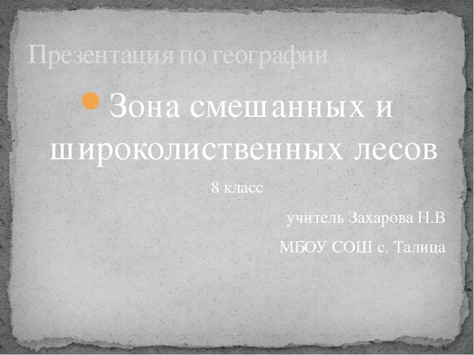 Зона смешанных и широколиственных лесов 8 класс учитель Захарова Н.В МБОУ СОШ...