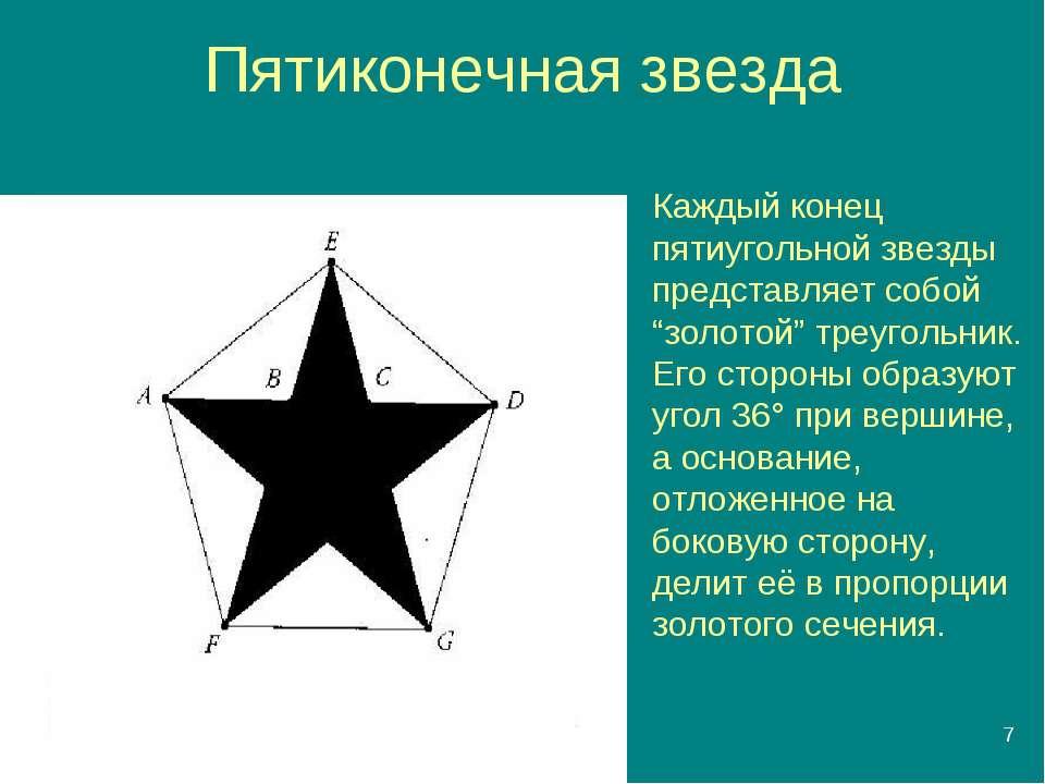 """* Пятиконечная звезда Каждый конец пятиугольной звезды представляет собой """"зо..."""