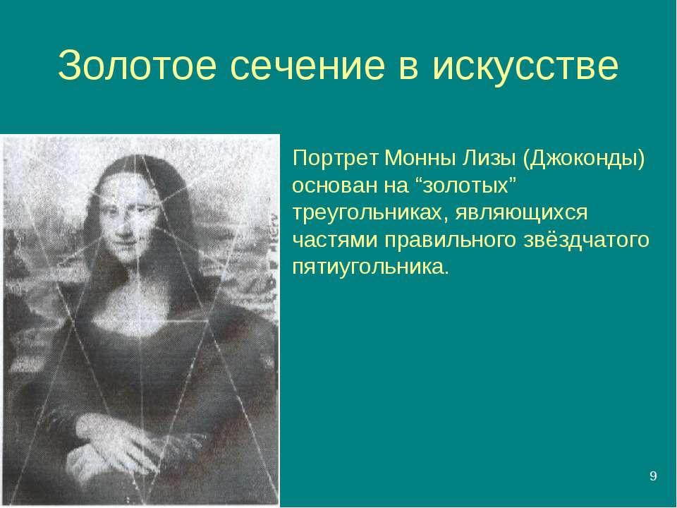 """* Золотое сечение в искусстве Портрет Монны Лизы (Джоконды) основан на """"золот..."""