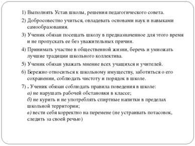 1) Выполнять Устав школы, решения педагогического совета. 2) Добросовестно уч...