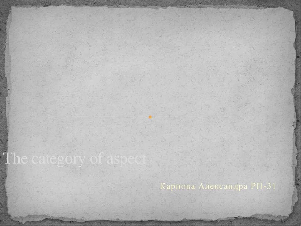 The category of aspect Карпова Александра РП-31