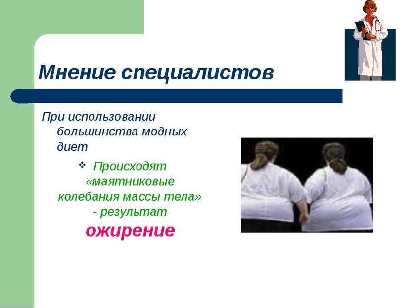 Мнение специалистов При использовании большинства модных диет Происходят «мая...