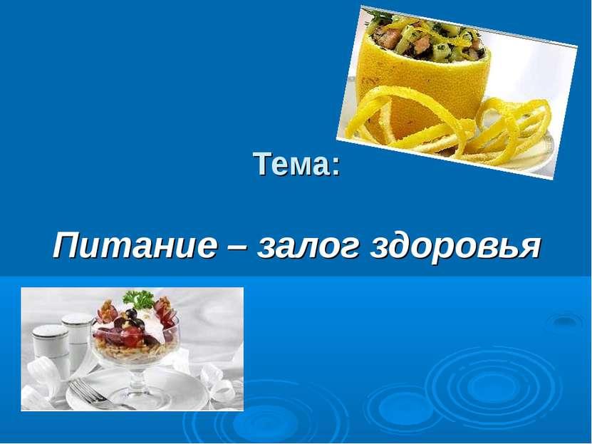 Тема: Питание – залог здоровья