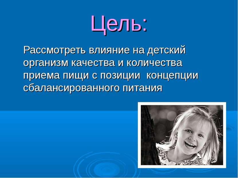 Цель: Рассмотреть влияние на детский организм качества и количества приема пи...