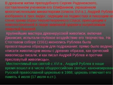 В древнем житии преподобного Сергия Радонежского, составленном учеником его Е...