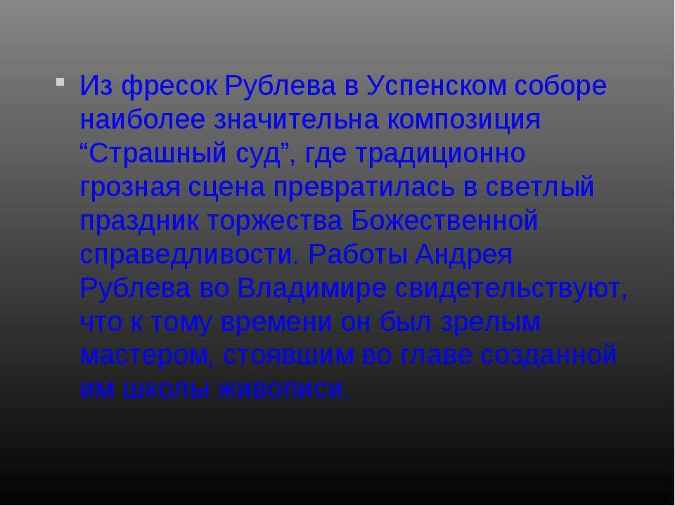 """Из фресок Рублева в Успенском соборе наиболее значительна композиция """"Страшны..."""