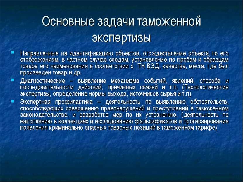 Основные задачи таможенной экспертизы Направленные на идентификацию объектов,...