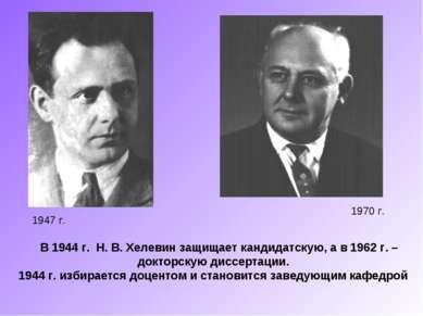 В 1944 г. Н. В. Хелевин защищает кандидатскую, а в 1962 г. – докторскую диссе...