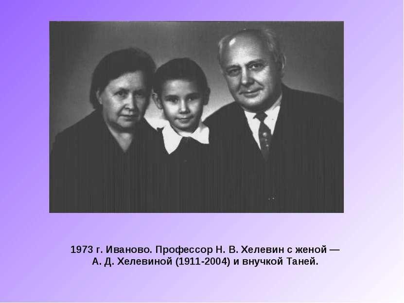 1973 г. Иваново. Профессор Н.В.Хелевин с женой — А.Д.Хелевиной (1911-2004...