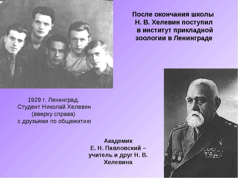 1929 г. Ленинград. Студент Николай Хелевин (вверху справа) с друзьями по обще...