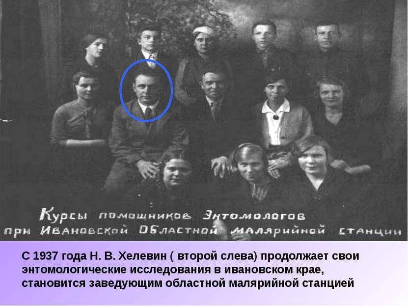 С 1937 года Н. В. Хелевин ( второй слева) продолжает свои энтомологические ис...