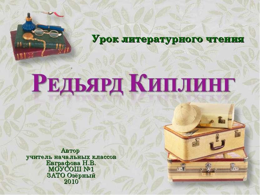 Автор учитель начальных классов Евграфова Н.В. МОУСОШ №1 ЗАТО Озёрный 2010 Ур...