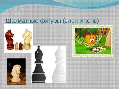 Шахматные фигуры (слон и конь)