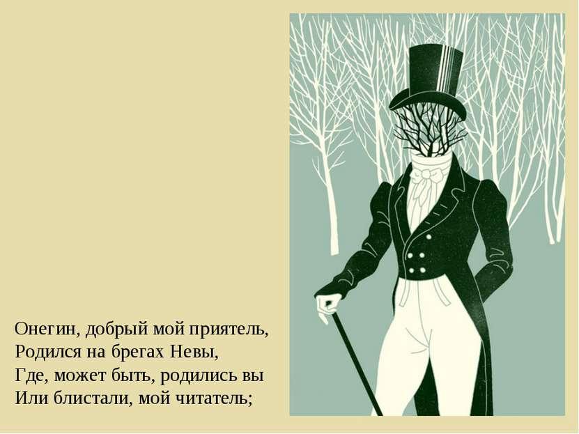 Онегин, добрый мой приятель, Родился на брегах Невы, Где, может быть, родилис...