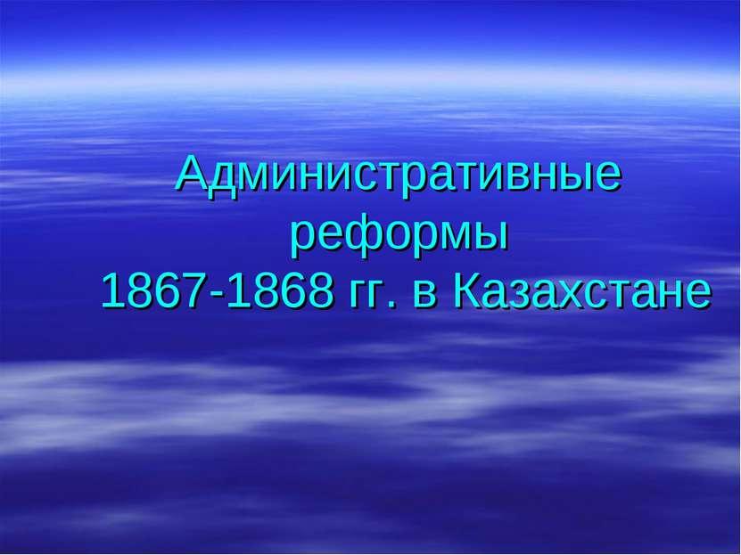 Административные реформы 1867-1868 гг. в Казахстане