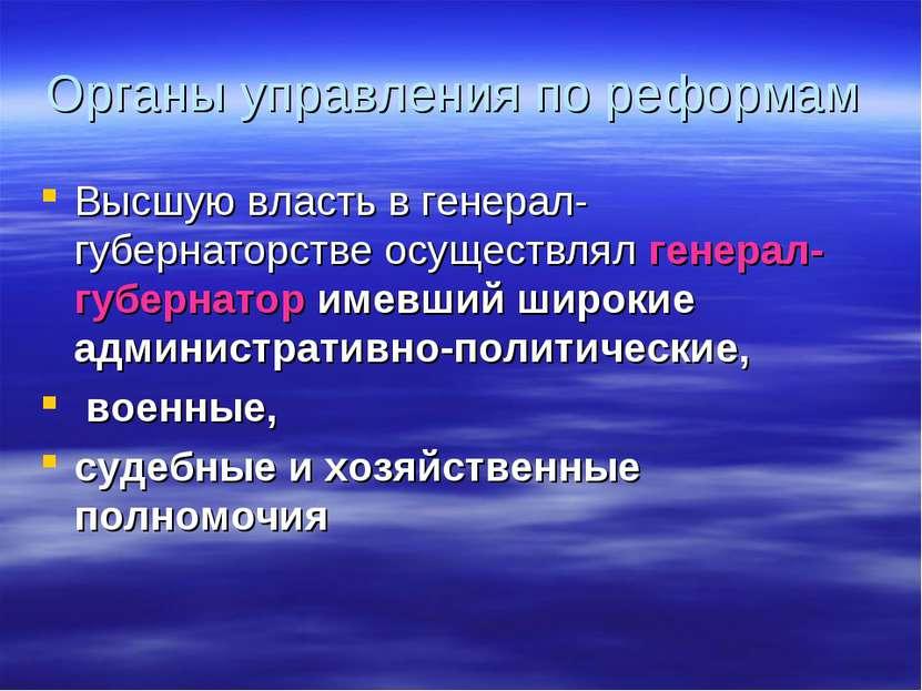 Органы управления по реформам Высшую власть в генерал-губернаторстве осуществ...
