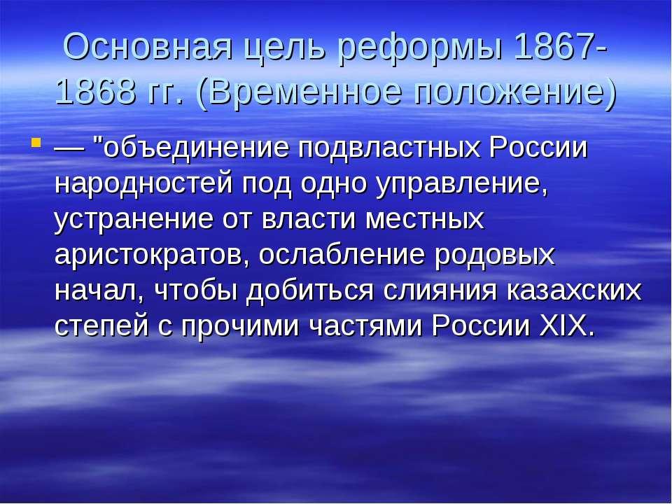 """Основная цель реформы 1867-1868 гг. (Временное положение) — """"объединение подв..."""