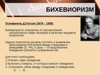 БИХЕВИОРИЗМ Основатель Д.Уотсон (1878 – 1958) Бихевиористы отказались от расс...