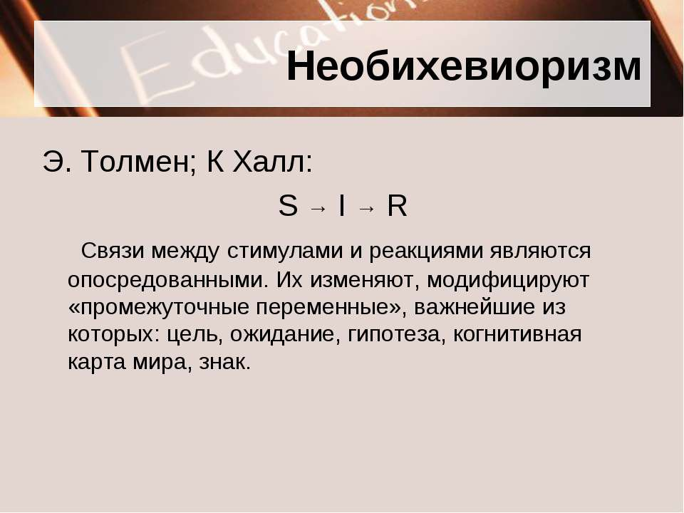 Необихевиоризм Э. Толмен; К Халл: S → I → R Связи между стимулами и реакциями...