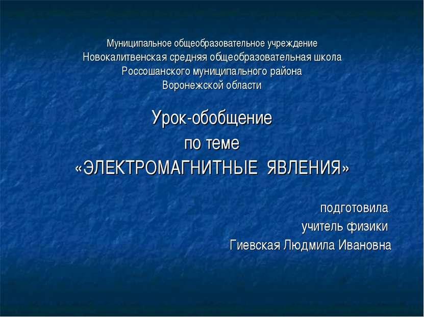 Муниципальное общеобразовательное учреждение Новокалитвенская средняя общеобр...