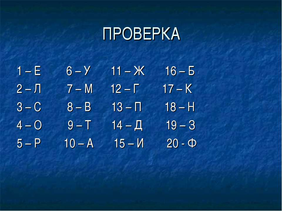 ПРОВЕРКА 1 – Е 6 – У 11 – Ж 16 – Б 2 – Л 7 – М 12 – Г 17 – К 3 – С 8 – В 13 –...