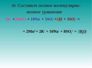 10. Составьте полное молекулярно-ионное уравнение 2К+ +2MnO4-+ 10Nа+ + 5SO3...