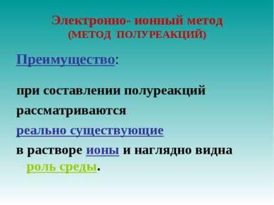 Электронно- ионный метод (МЕТОД ПОЛУРЕАКЦИЙ) Преимущество: при составлении по...
