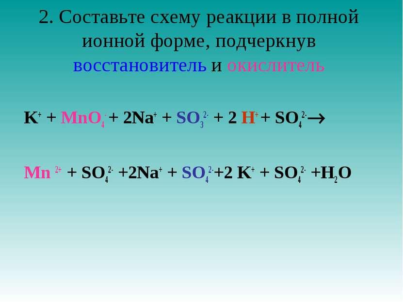 Электронно-ионная схема