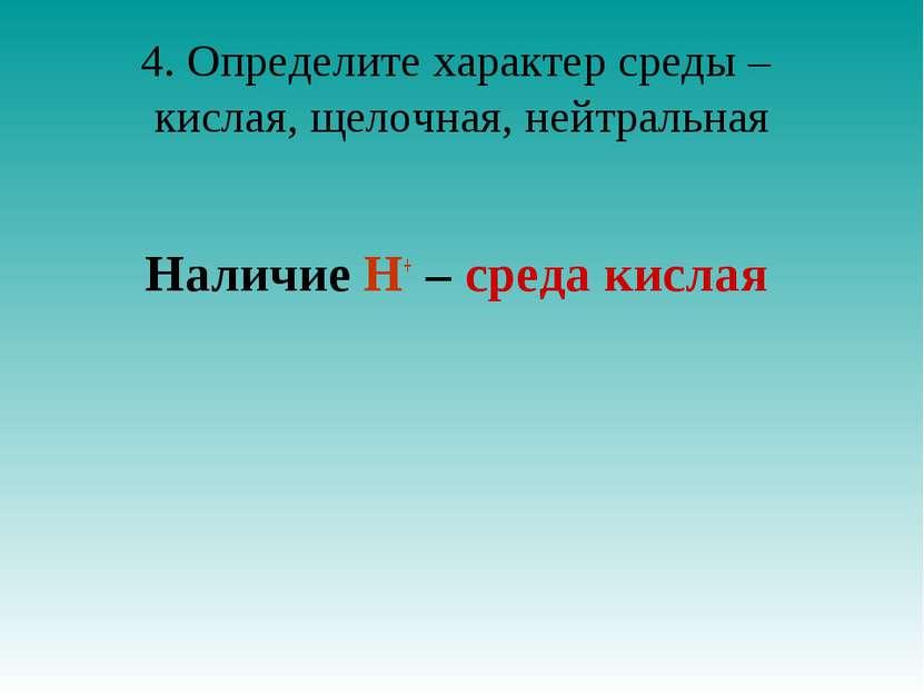 4. Определите характер среды – кислая, щелочная, нейтральная Наличие Н+ – сре...