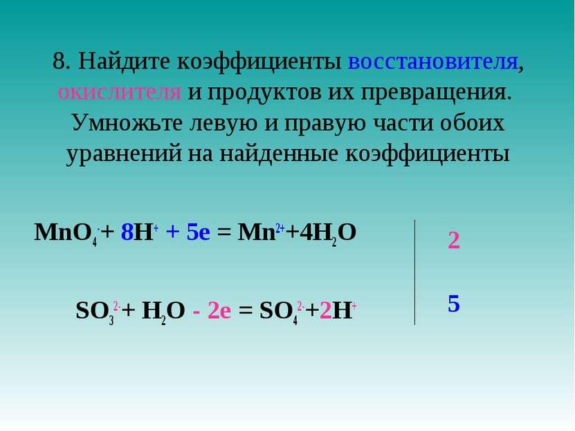 8. Найдите коэффициенты восстановителя, окислителя и продуктов их превращения...