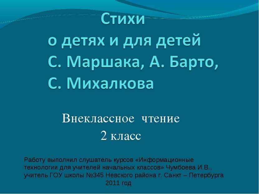 Внеклассное чтение 2 класс Работу выполнил слушатель курсов «Информационные т...