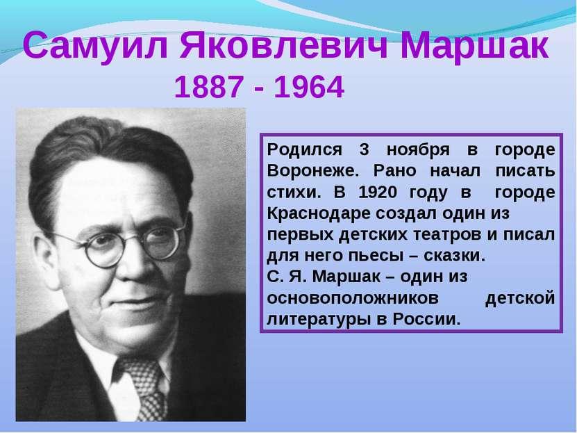 Самуил Яковлевич Маршак 1887 - 1964 Родился 3 ноября в городе Воронеже. Рано ...