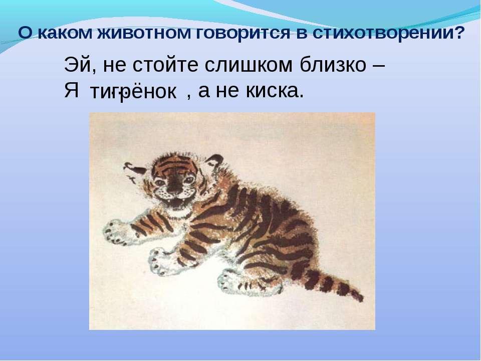 О каком животном говорится в стихотворении? Эй, не стойте слишком близко – Я ...