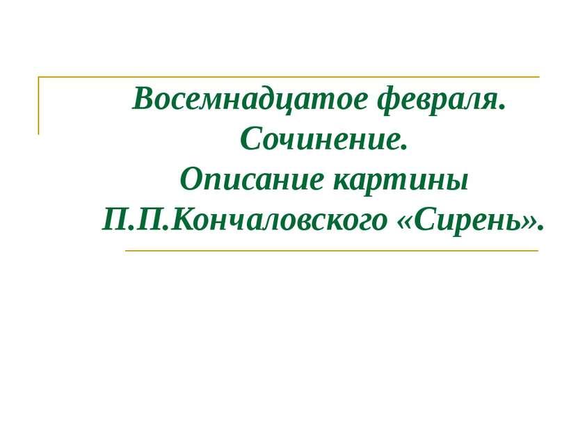 Восемнадцатое февраля. Сочинение. Описание картины П.П.Кончаловского «Сирень».