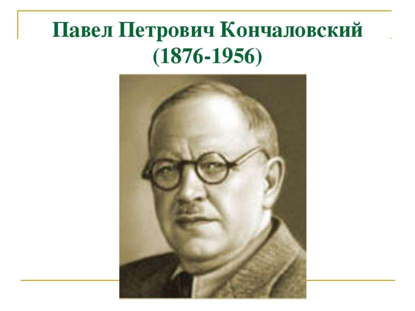 Павел Петрович Кончаловский (1876-1956)