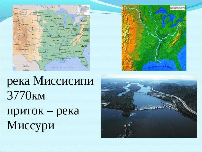 река Миссисипи 3770км приток – река Миссури